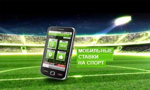 Ставки на спорт с мобильного телефона